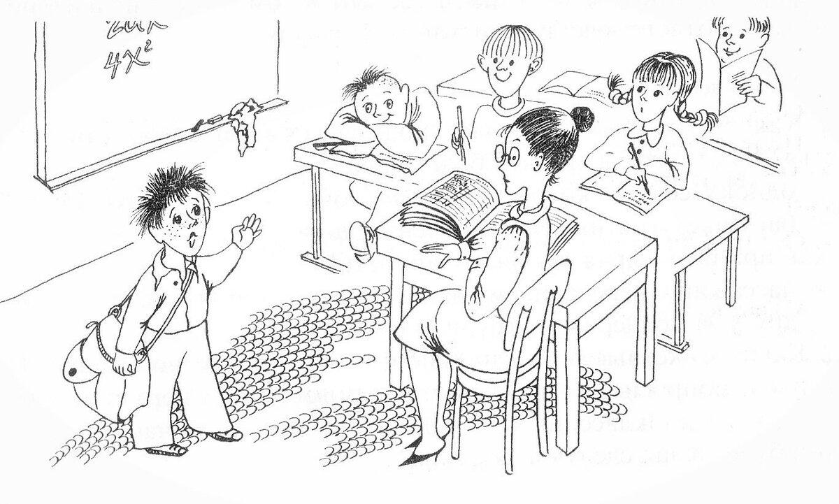Смешные картинки про мальчиков одноклассников
