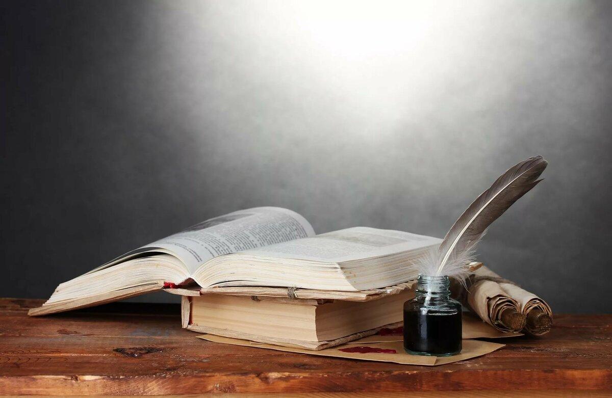Книги с пером картинки