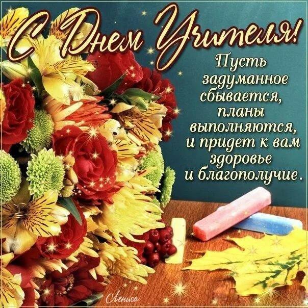 поздравление с днем учителя педагога на пенсии фраер сеть петербургских
