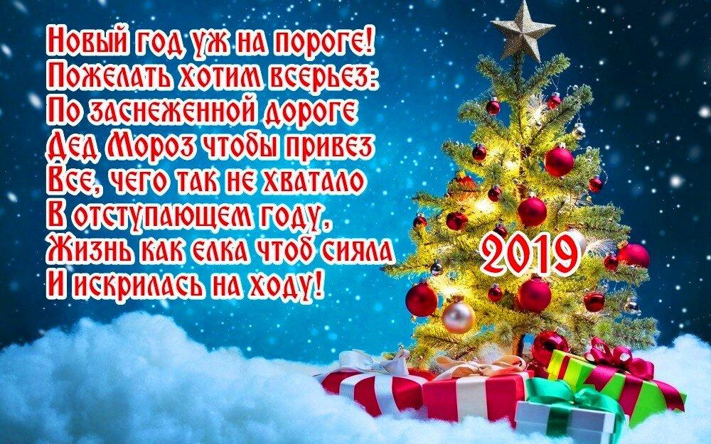 Поздравления к новому году со смыслом
