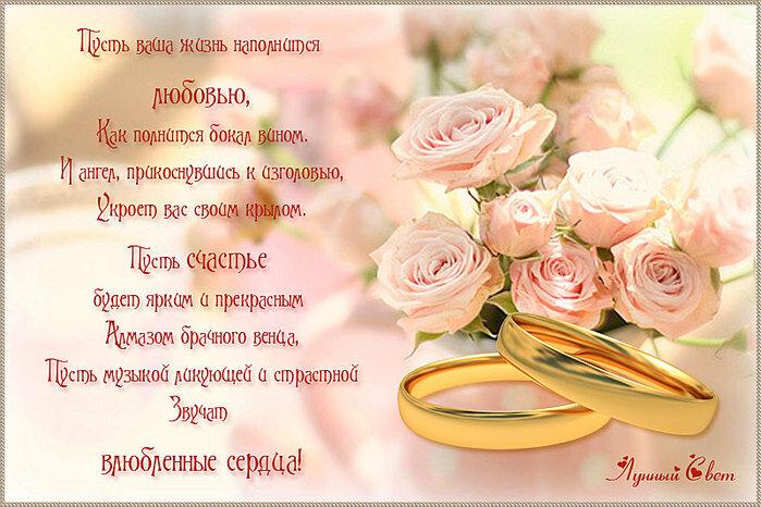 можно поздравление с законным бракосочетанием в прозе красивые сохраните наши