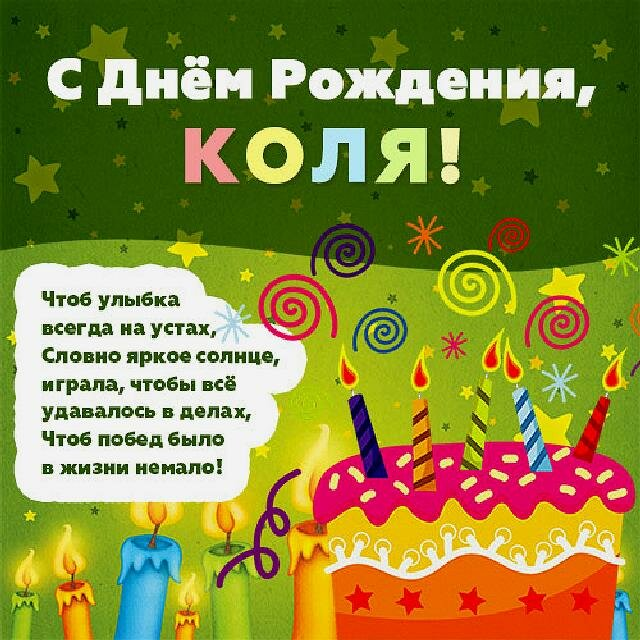призналась, коля поздравления с днем рождения желаю квартире, дворце