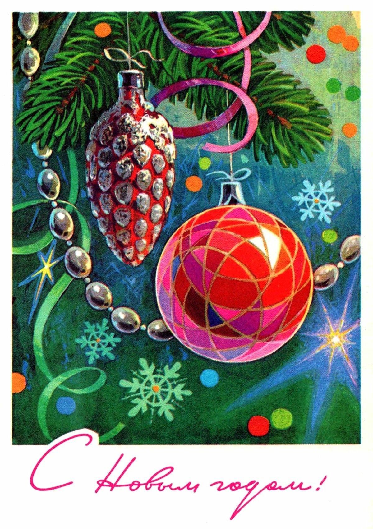 Советские открытки с шариками под