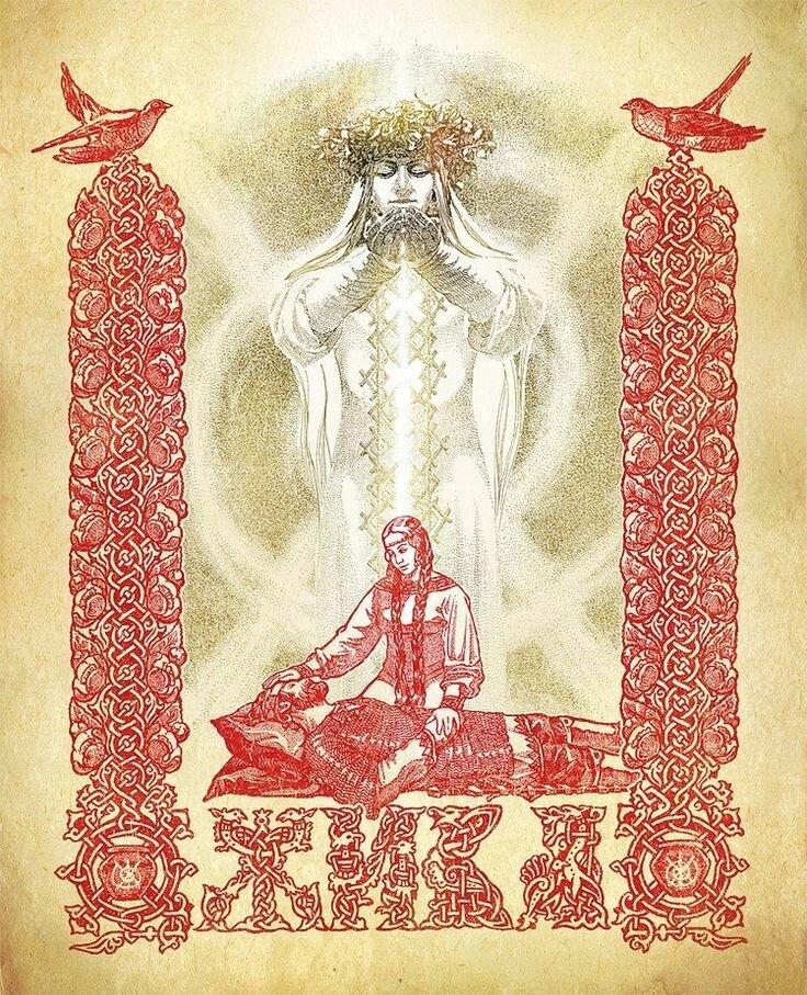 жива богиня славяне картинки вам этот