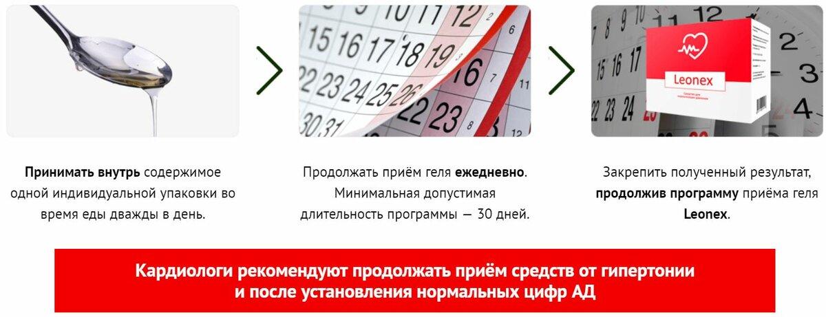 Leonex от гипертонии в Белгороде