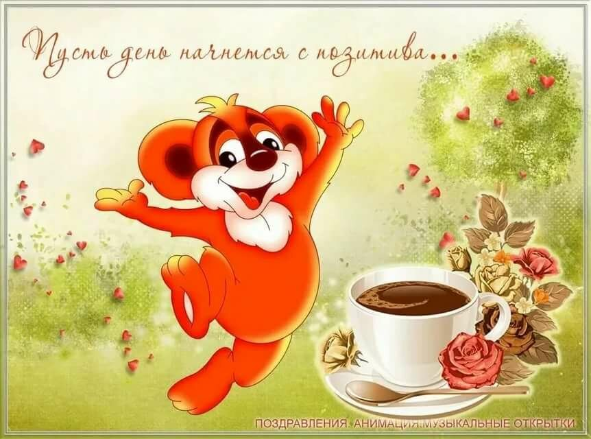 информации с добрым утром хорошего дня и настроения картинки ливинтернет москаталог основном