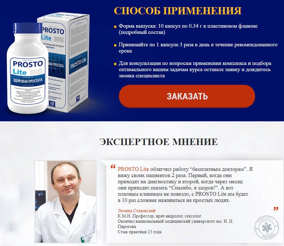 ProstoLite от простатита в Ростове-на-Дону