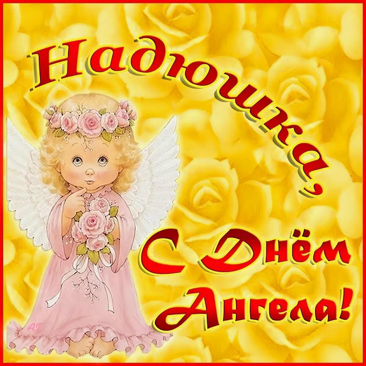 Поздравления с днем ангела в стихах по именам вера