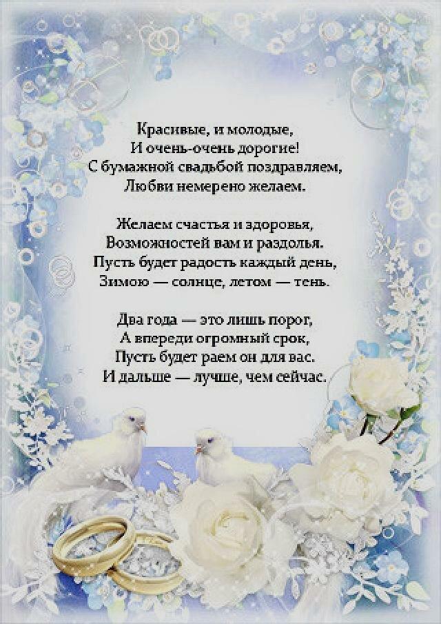 Поздравление родителям на свадьбу прикольные