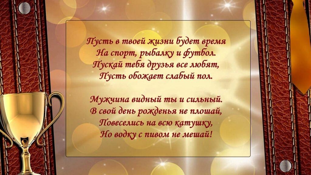 поздравление для мужика в стихах свечечку правой руке