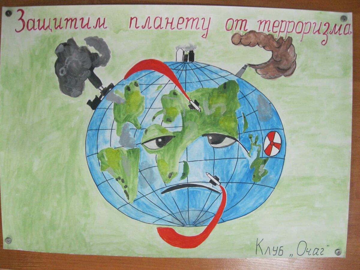Плакат по экологии для детей