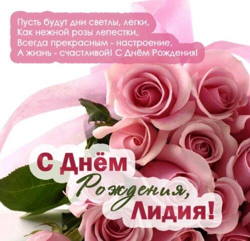 стихи поздравления к имени лида с днем рождения тюльпан