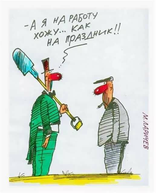 Фото карикатура про работу
