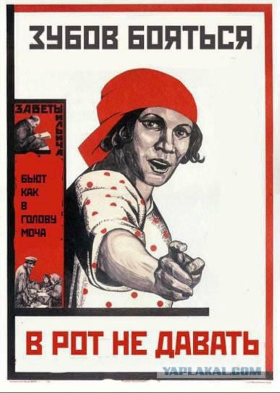 это картинки с приколами советские плакаты днях фото