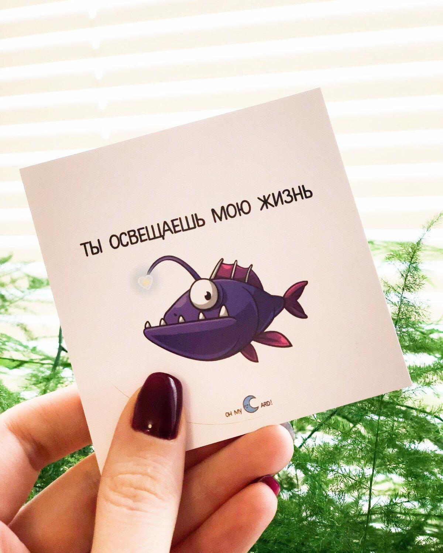 ты мое чудовище открытка планируете