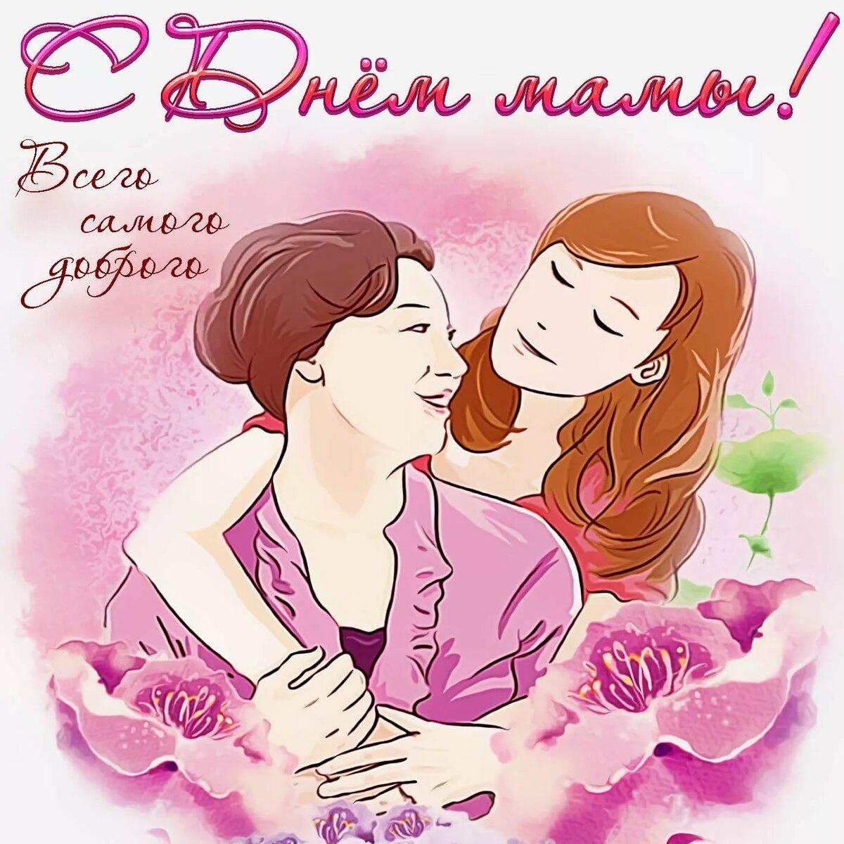Рисунки поздравления с днем мамы