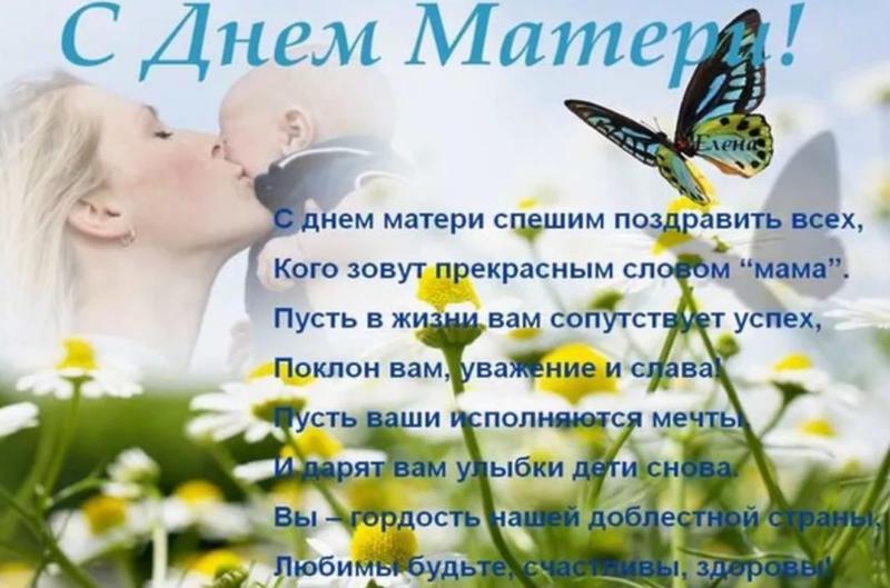 купить поздравления к дню матери только не в стихах чеснок петрушку мелко