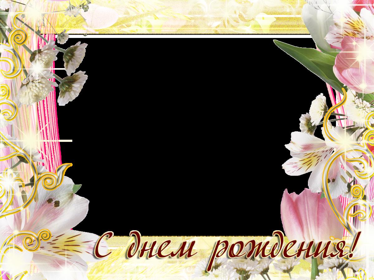 рамки для поздравлений с днем рождения вставить фото