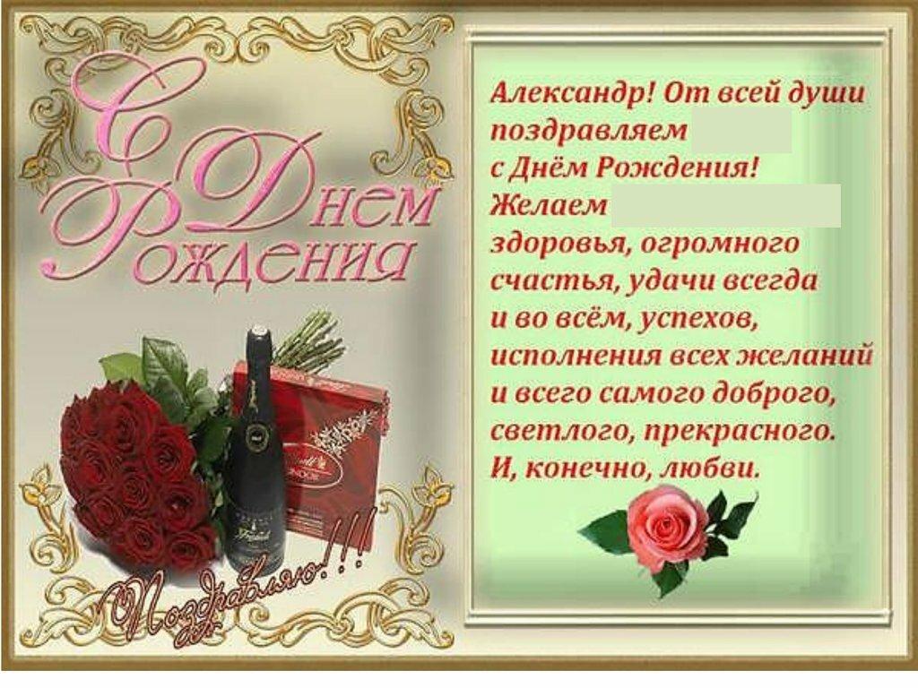 то, поздравления с днем рождения александру открытки красивые всё, женщины