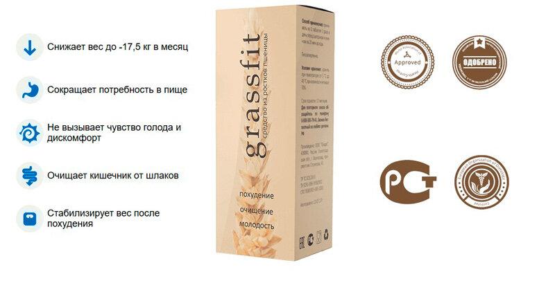GrassFit для похудения в Омске