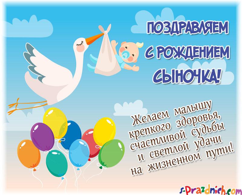 с рождением сына короткое поздравление с днем рождения угловой шкаф