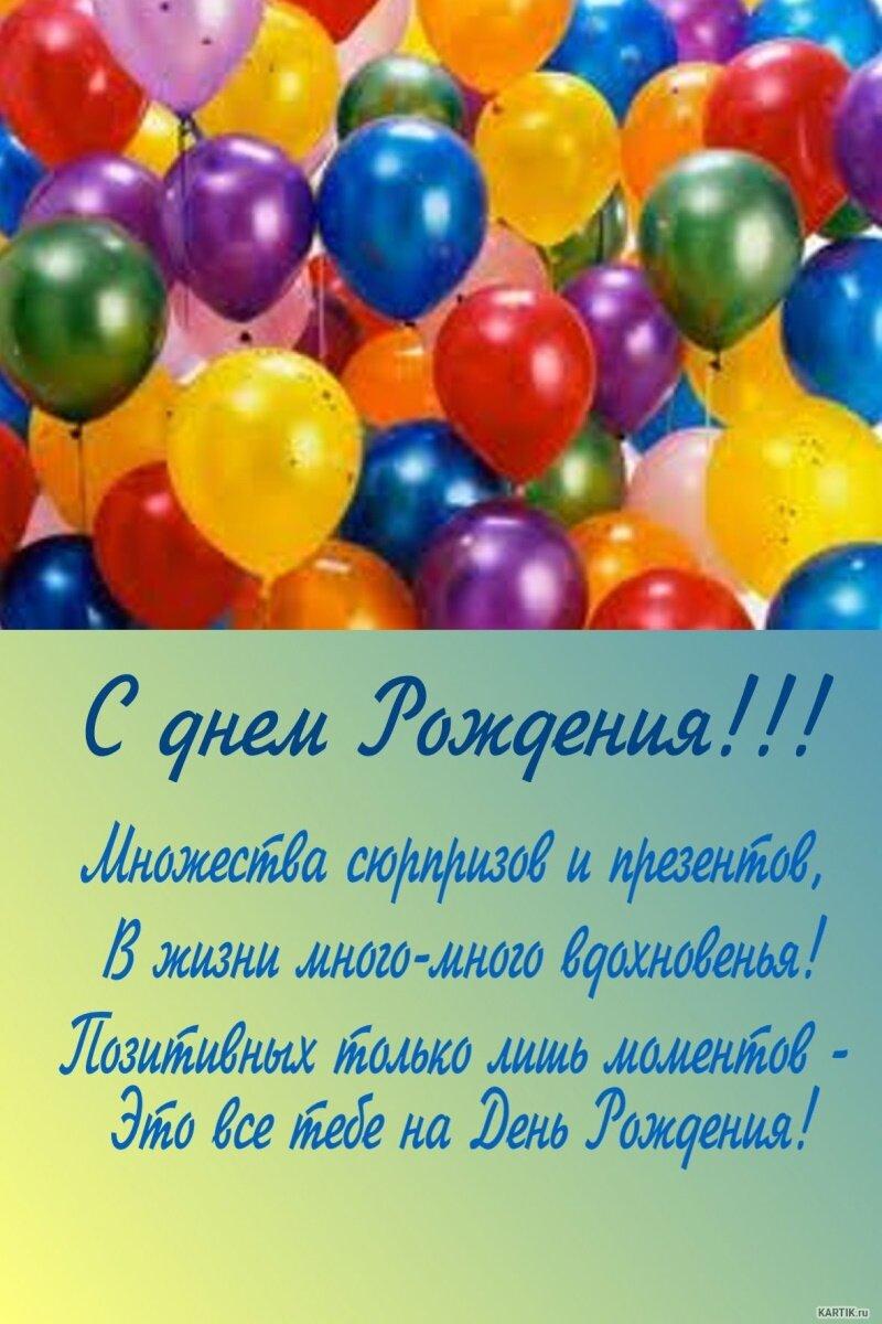 Поздравление с днем рождения мужчине другу учителю