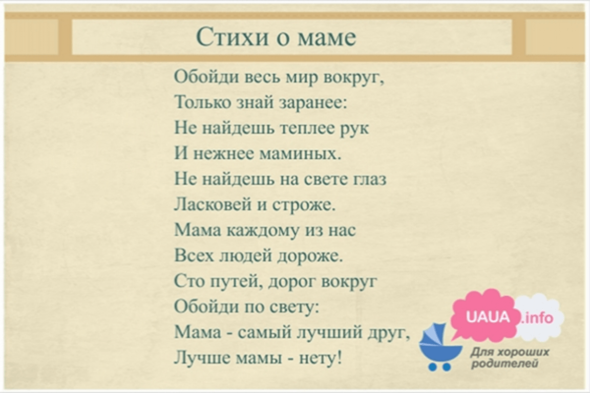 Стихи о маме стихи о маме