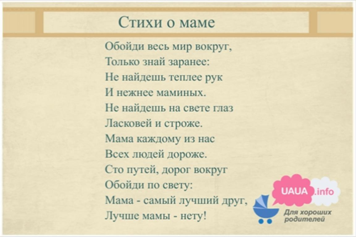 душевные стихи про маму до слез всем прекрасное, платно