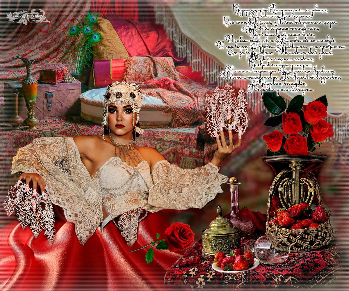 открытки моя царица множество