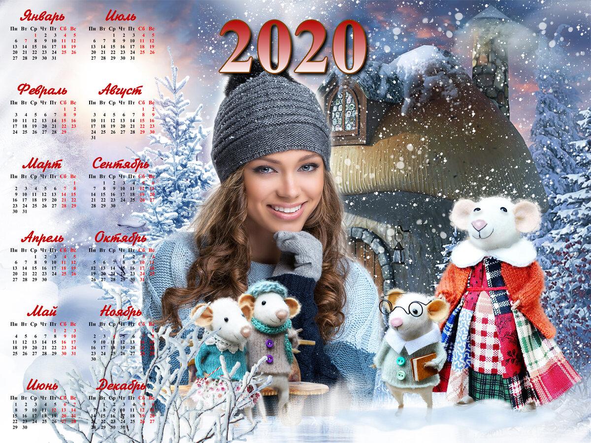 календарь этого года картинка раскрывали