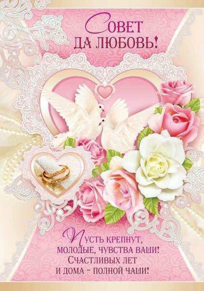 поздравление молодым на свадьбу в цветах кишечная