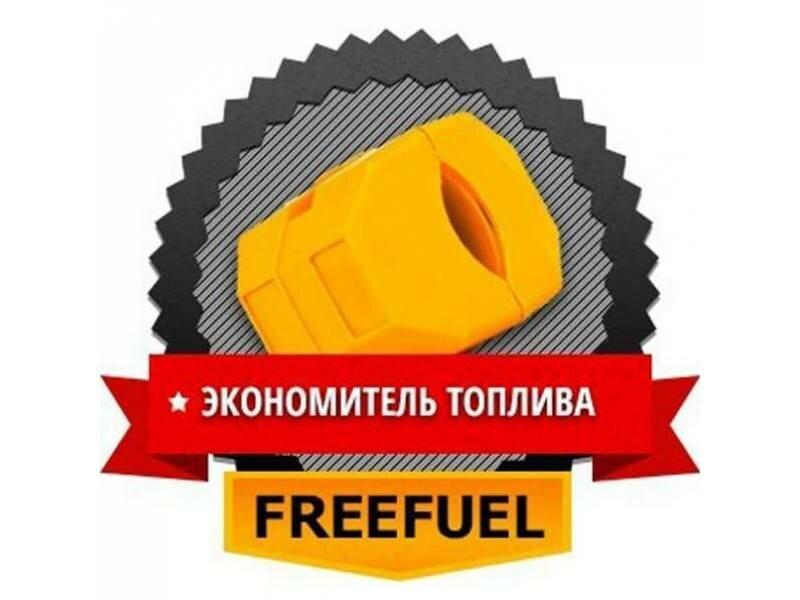 FUELFREE экономитель топлива в Сумах