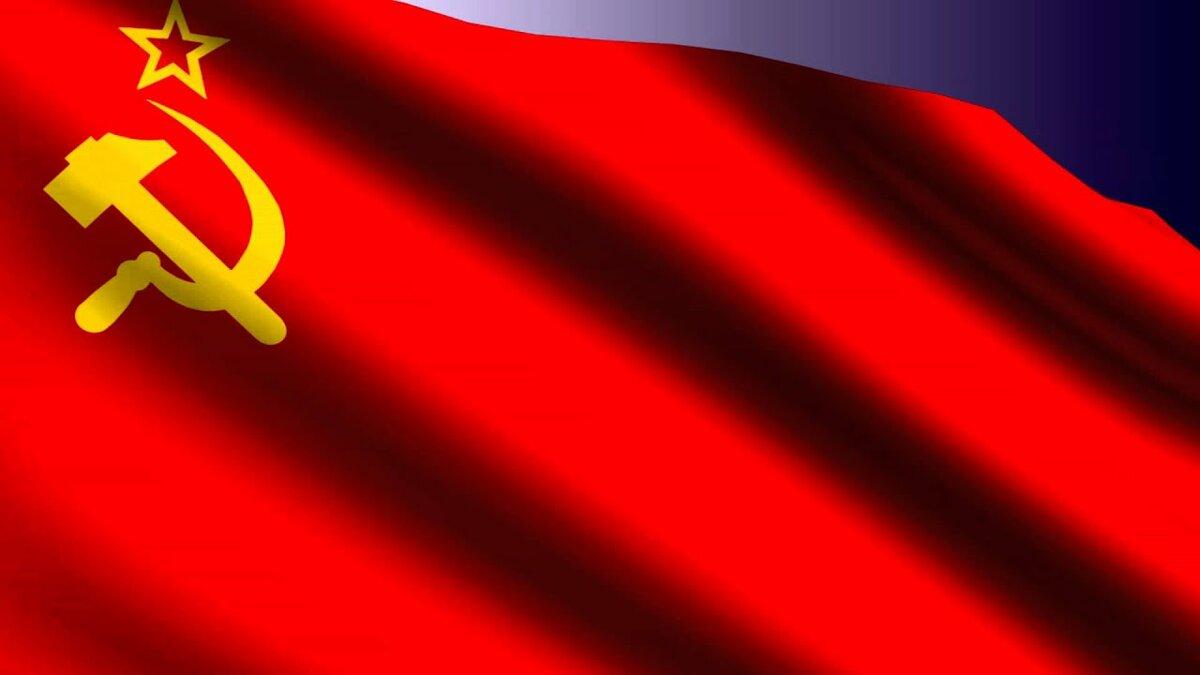 картинка флаг ссср цветной удобен, когда