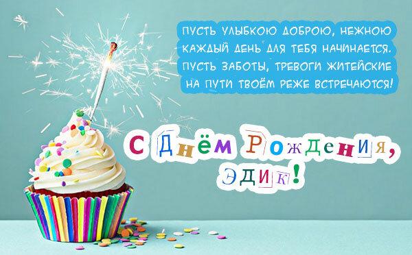 Поздравление эдик с днем рождения