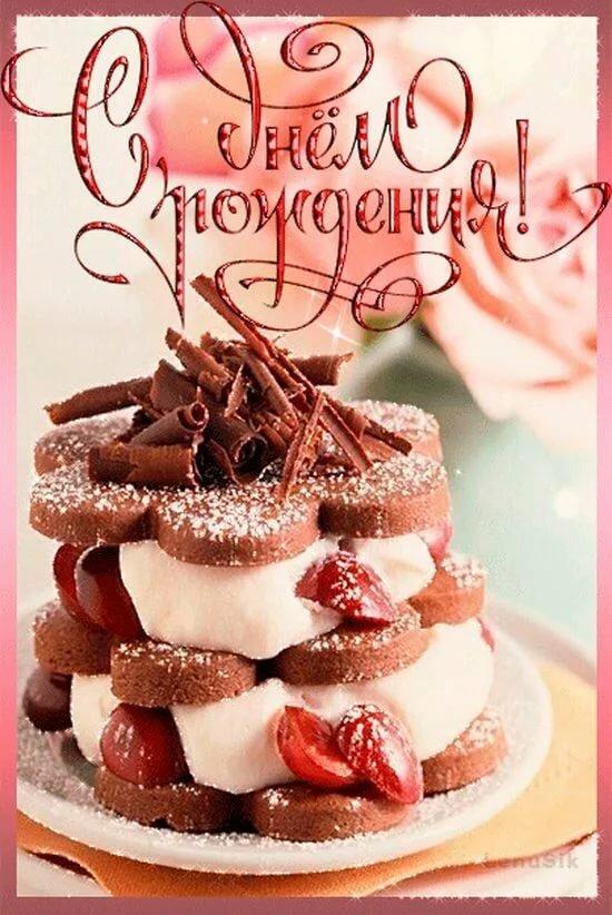 с днем рождения картинки с пожеланиями торт