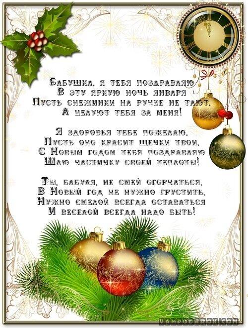 Поздравление бабушке с новым годом стих
