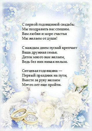 Поздравления на марлевую свадьбу