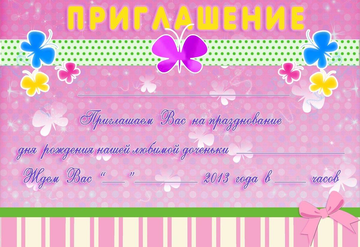 Фото пригласительной открытки на день рождения нас