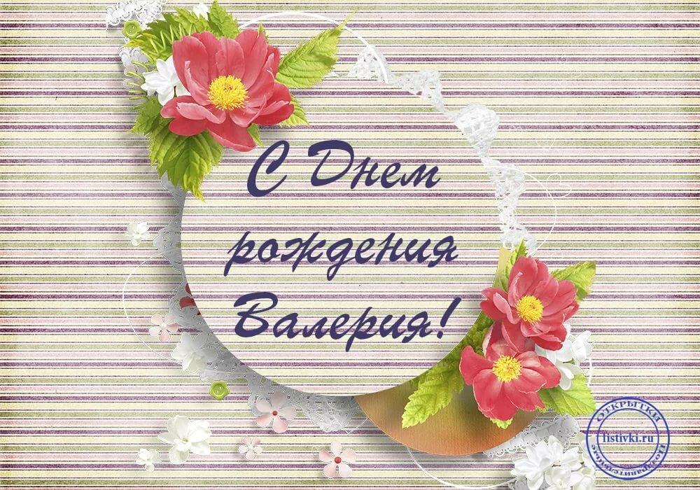 амарантов содержат поздравления с днем рождения валерия гиф использовать стихи