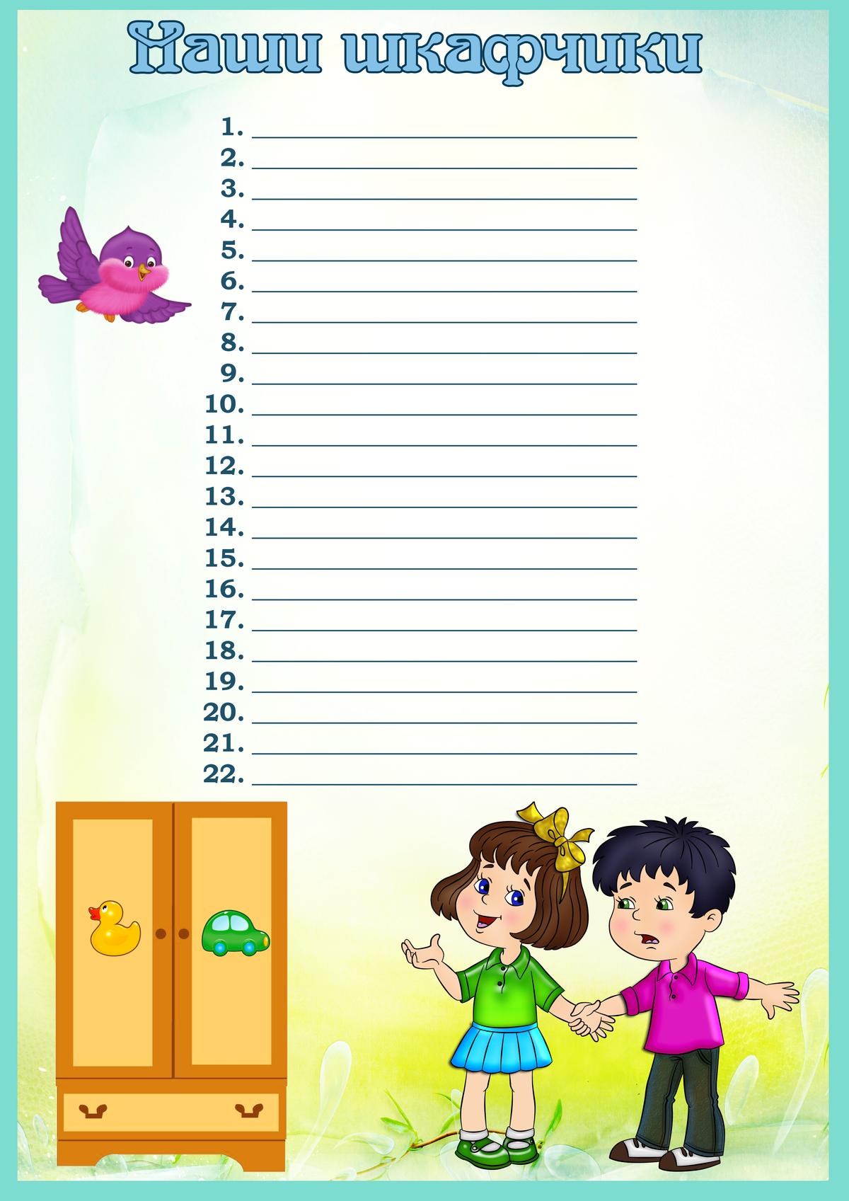 Картинки список на кабинки
