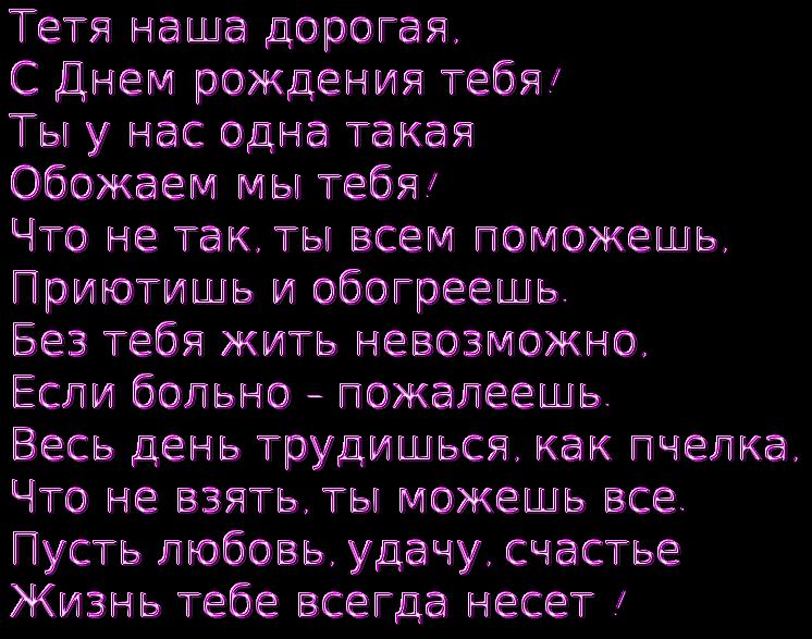 стихи с поздравлениями с днем рождения тетю перволедью