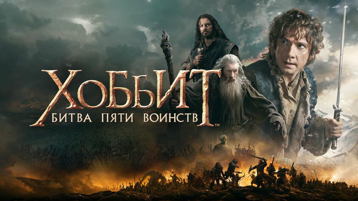 Хоббит пяти воинств постер