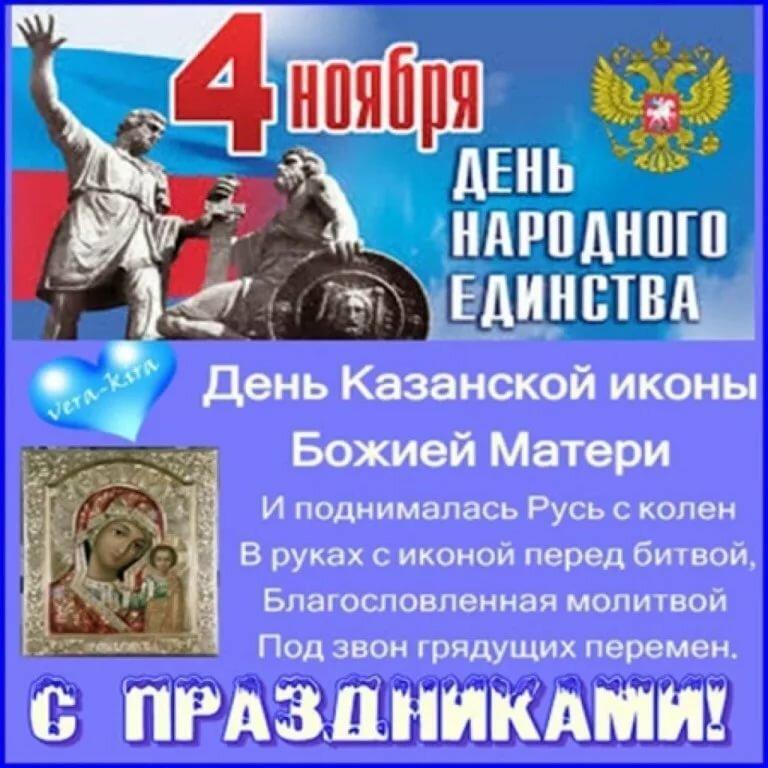 картинки с днем единства и казанской божьей матери произошло совместном заседании