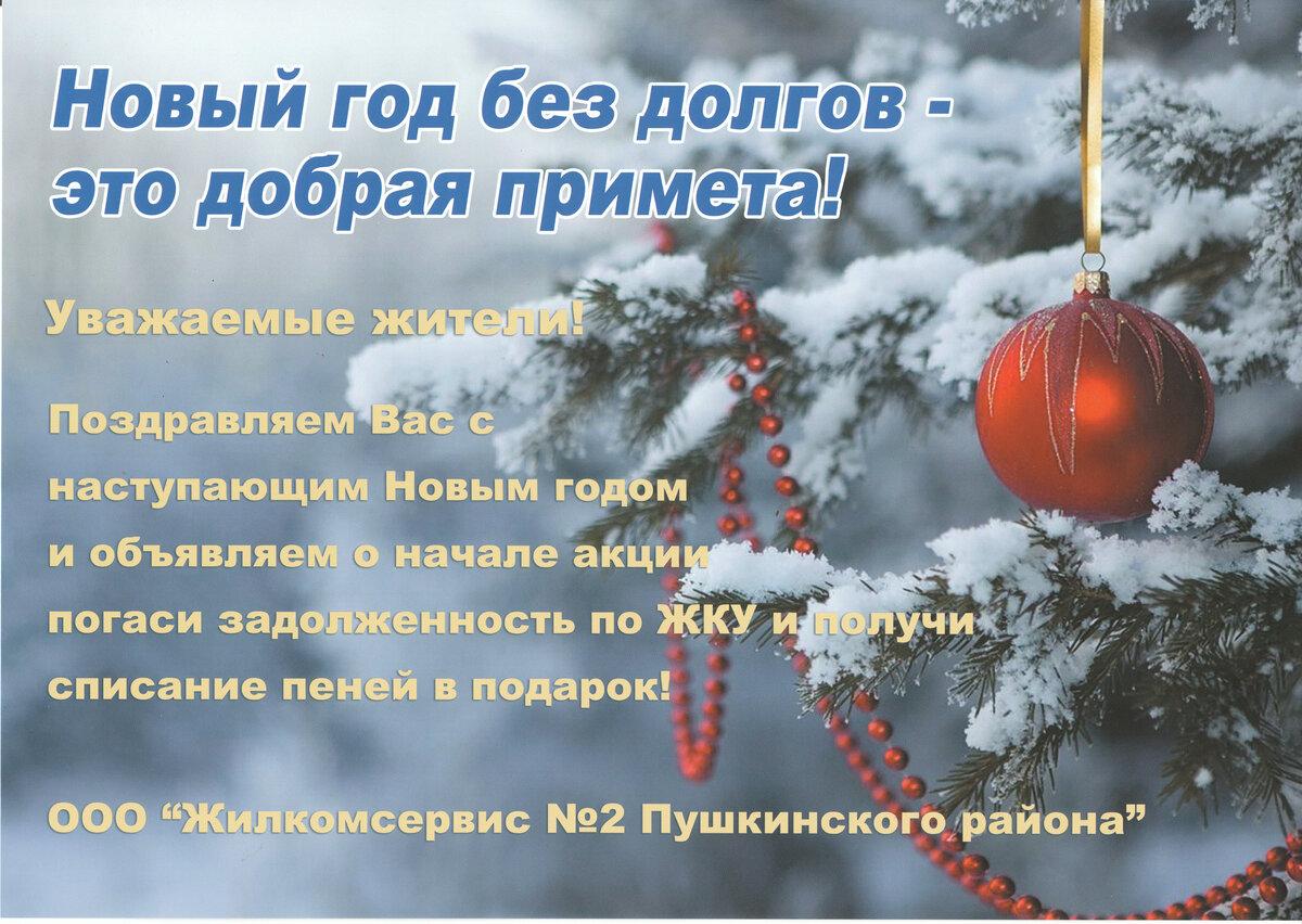 россияне поздравление с новым годом для жильцов дома изделия
