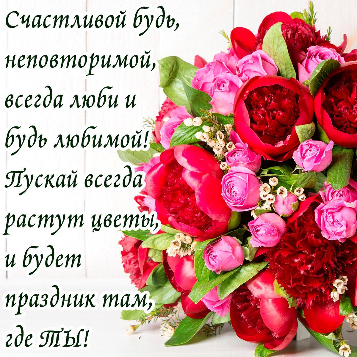 поздравления и пожелания любимой самое важное какие