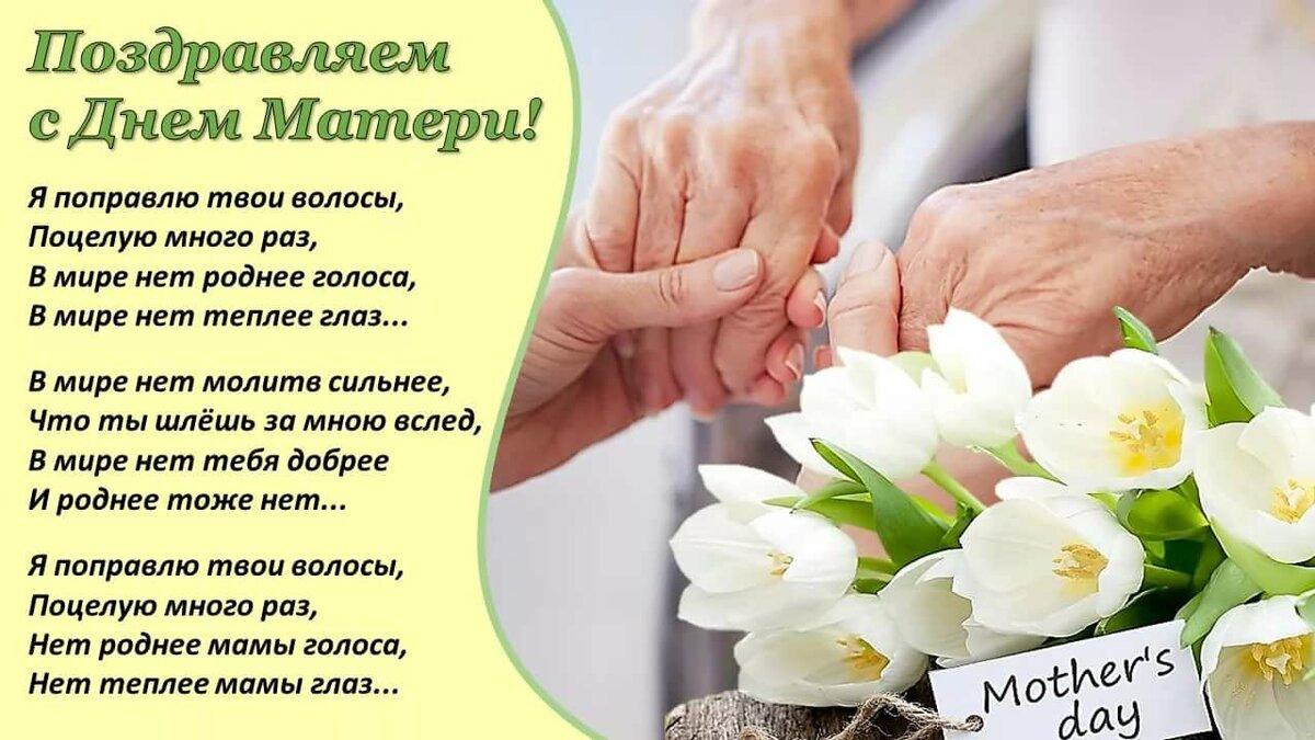 Поздравление к дню матери от главы администрации