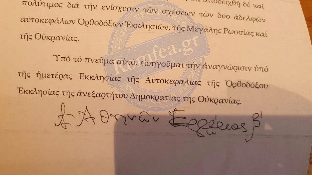 Элладская православная церковь признала автокефалию ПЦУ