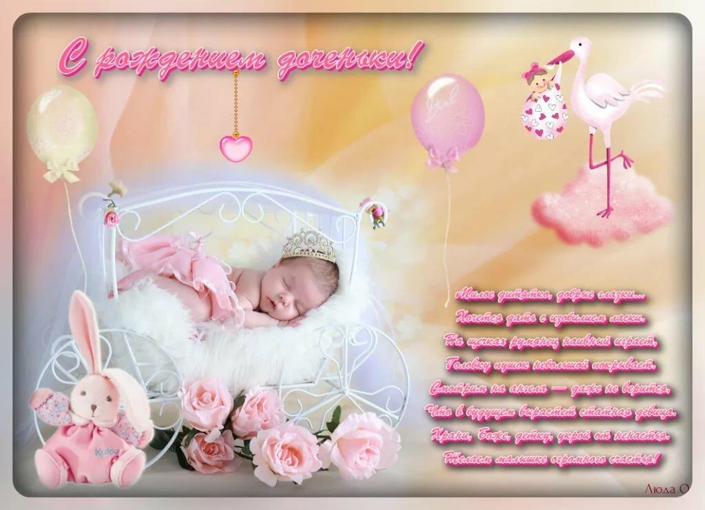 Флеш открытка с рождение дочери