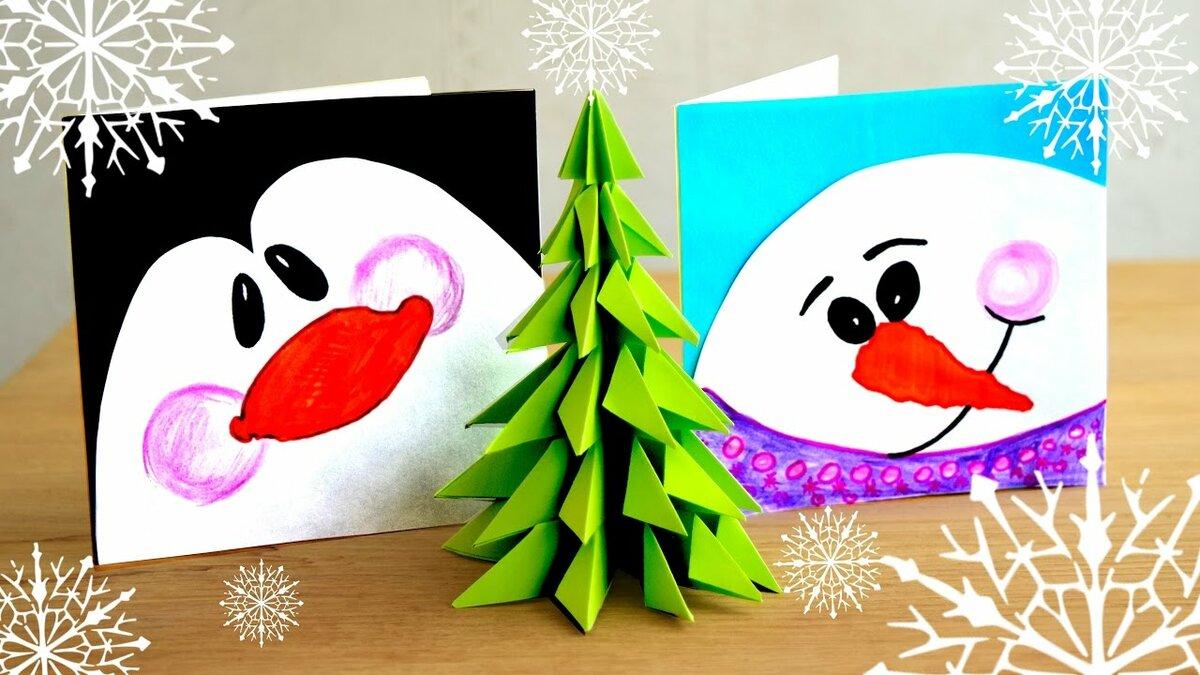 открытки своими руками на новый год для из бумаги