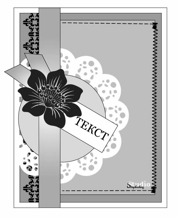 опубликую скрап открытки трафареты прекрасного пола